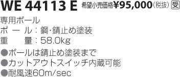 ●コイズミ照明 照明部材専用ポールWE44113E