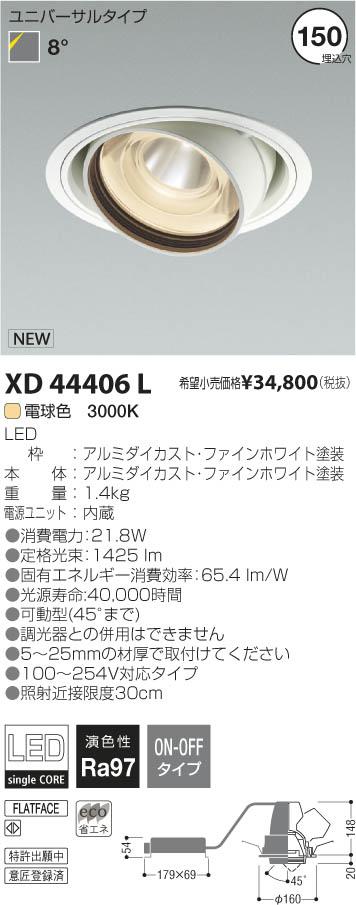 コイズミ照明 施設照明cledy versa R Narrow Beam LEDユニバーサルダウンライトHID35~50W相当 2000lmクラス 電球色 8°非調光XD44406L