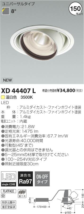 コイズミ照明 施設照明cledy versa R Narrow Beam LEDユニバーサルダウンライトHID35~50W相当 2000lmクラス 温白色 8°非調光XD44407L