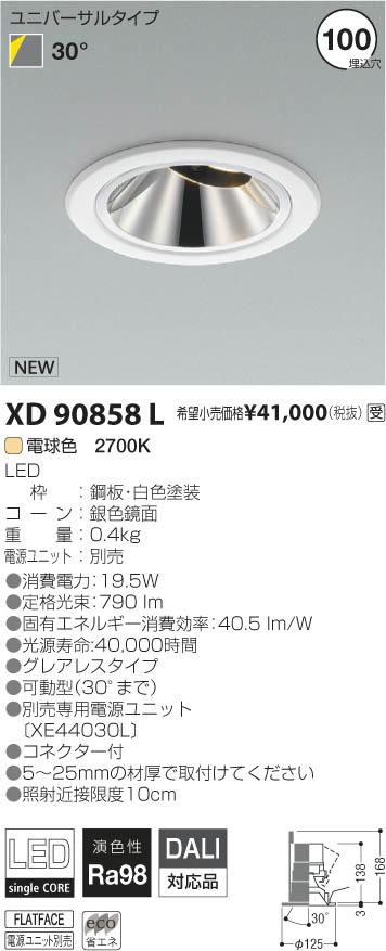 コイズミ照明 施設照明美術館・博物館照明 imXシリーズ LEDユニバーサルダウンライトArtist/1300lmモジュールクラスグレアレスタイプ 電球色 30°XD90858L