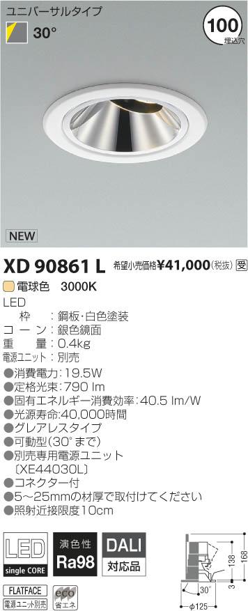 コイズミ照明 施設照明美術館・博物館照明 imXシリーズ LEDユニバーサルダウンライトArtist/1300lmモジュールクラスグレアレスタイプ 電球色 30°XD90861L