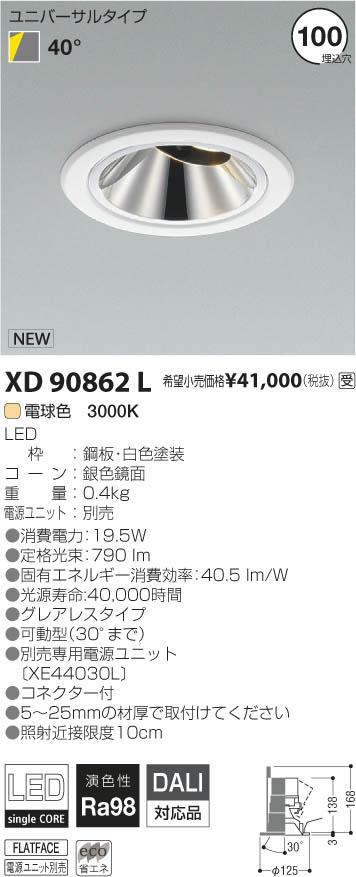 コイズミ照明 施設照明美術館・博物館照明 imXシリーズ LEDユニバーサルダウンライトArtist/1300lmモジュールクラスグレアレスタイプ 電球色 40°XD90862L