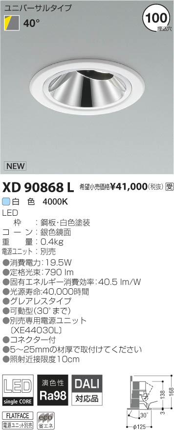 コイズミ照明 施設照明美術館・博物館照明 imXシリーズ LEDユニバーサルダウンライトArtist/1300lmモジュールクラスグレアレスタイプ 白色 40°XD90868L