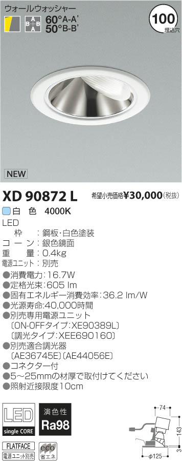 コイズミ照明 施設照明美術館・博物館照明 imXシリーズ XICATOモジュール LEDダウンライト ウォールウォッシャータイプArtist/1300lmモジュール JR12V50W相当 白色 XD90872L