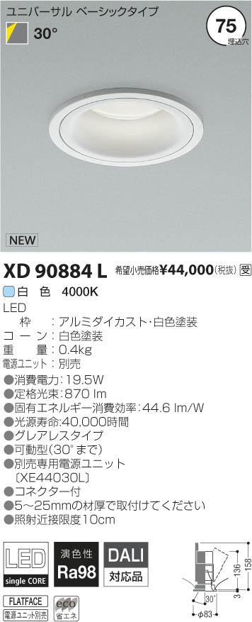 コイズミ照明 施設照明美術館・博物館照明 imXシリーズ LEDユニバーサルダウンライトArtist/1300lmモジュールクラスベーシックタイプ 白色 30°XD90884L