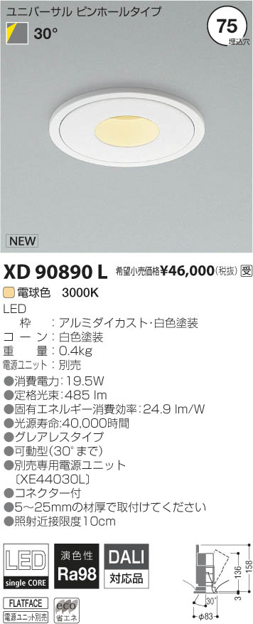 コイズミ照明 施設照明美術館・博物館照明 imXシリーズ LEDユニバーサルダウンライトArtist/1300lmモジュールクラスピンホールタイプ 電球色 30°XD90890L