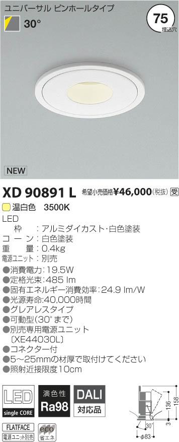 コイズミ照明 施設照明美術館・博物館照明 imXシリーズ LEDユニバーサルダウンライトArtist/1300lmモジュールクラスピンホールタイプ 温白色 30°XD90891L