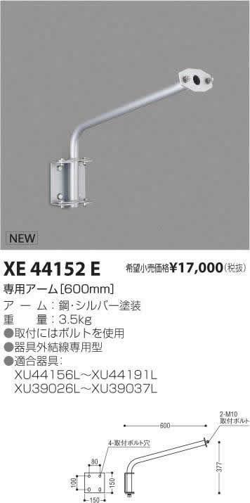 ★コイズミ照明 施設照明部材S-spot evo エクステリアスポットライト用 専用アーム 600mmXE44152E