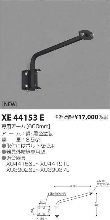 ★コイズミ照明 施設照明部材S-spot evo エクステリアスポットライト用 専用アーム 600mmXE44153E