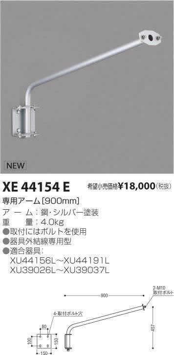 ★コイズミ照明 施設照明部材S-spot evo エクステリアスポットライト用 専用アーム 900mmXE44154E