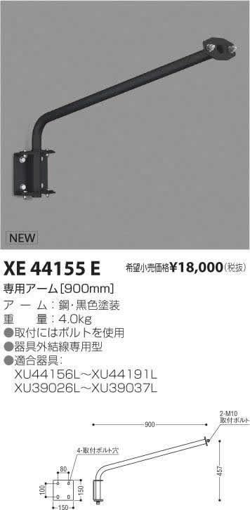 ★コイズミ照明 施設照明部材S-spot evo エクステリアスポットライト用 専用アーム 900mmXE44155E