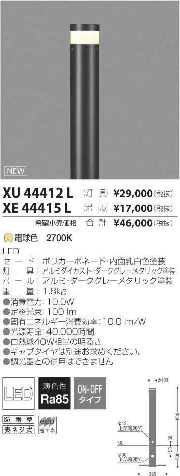 コイズミ照明 照明部材エクステリアライト用ポール H800XE44415L