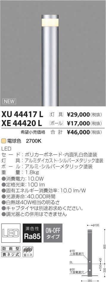 コイズミ照明 照明部材ポール H800XE44420L