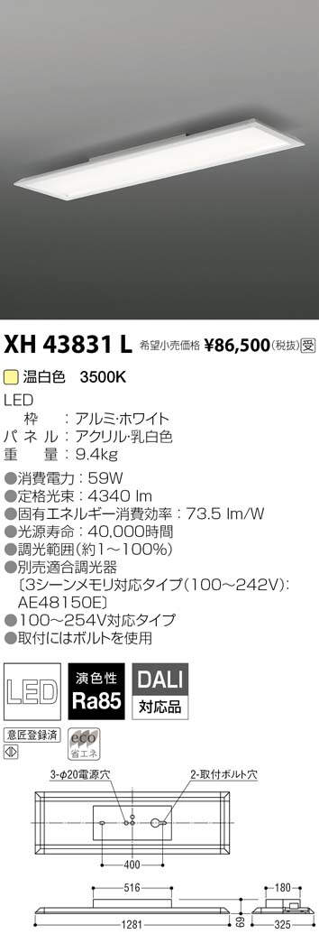 コイズミ照明 施設照明cledy LPシリーズ LEDベースライトストレートタイプ 直付型温白色 FLR40W×2クラス 調光XH43831L