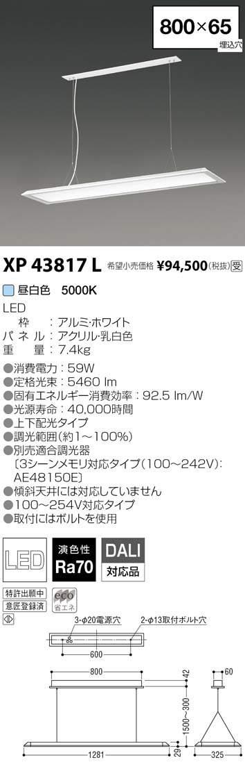 コイズミ照明 施設照明cledy LPシリーズ LEDベースライトペンダントタイプ 昼白色 FLR40W×2クラス 調光XP43817L
