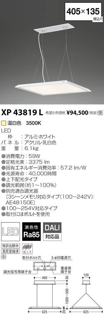 コイズミ照明 施設照明cledy LPシリーズ LEDベースライトペンダントタイプ 温白色 FHP32W×3クラス 調光XP43819L