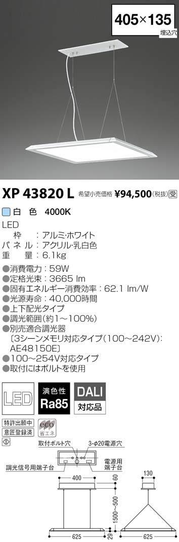コイズミ照明 施設照明cledy LPシリーズ LEDベースライトペンダントタイプ 白色 FHP32W×3クラス 調光XP43820L