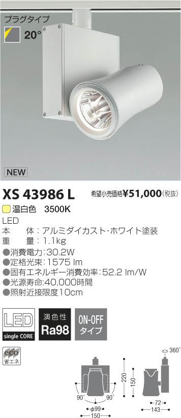 コイズミ照明 施設照明美術館・博物館照明 imXシリーズ XICATOモジュール LEDスポットライト プラグタイプArtist/2000lmモジュール HID35W相当 温白色 20°XS43986L