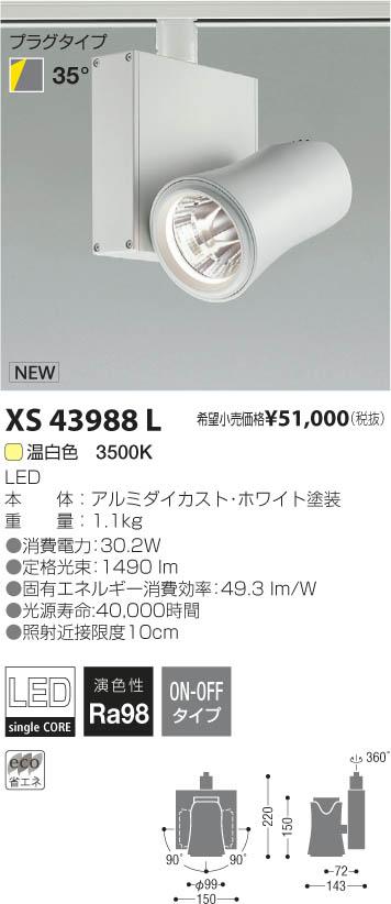 コイズミ照明 施設照明美術館・博物館照明 imXシリーズ XICATOモジュール LEDスポットライト プラグタイプArtist/2000lmモジュール HID35W相当 温白色 35°XS43988L