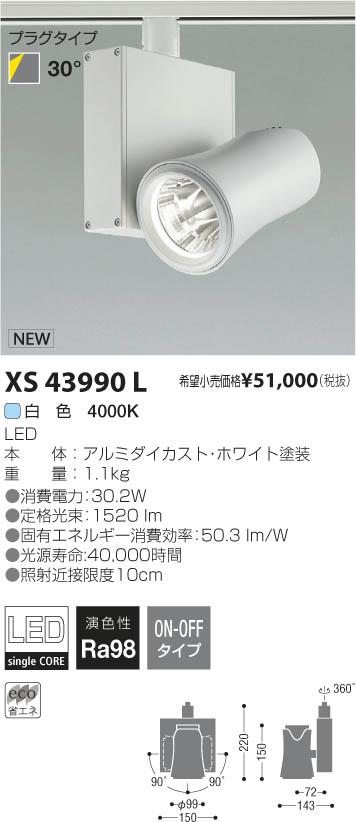 コイズミ照明 施設照明美術館・博物館照明 imXシリーズ XICATOモジュール LEDスポットライト プラグタイプArtist/2000lmモジュール HID35W相当 白色 30°XS43990L