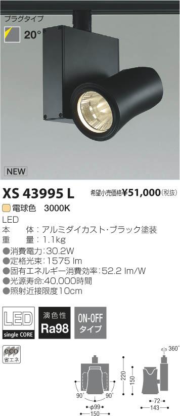 コイズミ照明 施設照明美術館・博物館照明 imXシリーズ XICATOモジュール LEDスポットライト プラグタイプArtist/2000lmモジュール HID35W相当 電球色3000K 20°XS43995L