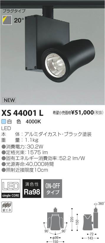 コイズミ照明 施設照明美術館・博物館照明 imXシリーズ XICATOモジュール LEDスポットライト プラグタイプArtist/2000lmモジュール HID35W相当 白色 20°XS44001L
