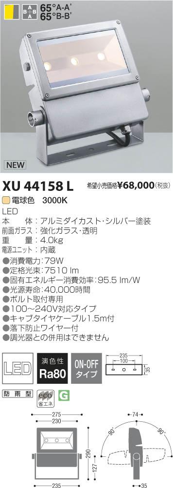 コイズミ照明 施設照明S-spot evo LEDエクステリアスポットライトHID150W相当 5500lmクラス 電球色 非調光XU44158L