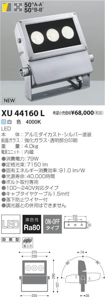 ★コイズミ照明 施設照明S-spot evo LEDエクステリアスポットライトHID150W相当 5500lmクラス 白色 非調光XU44160L