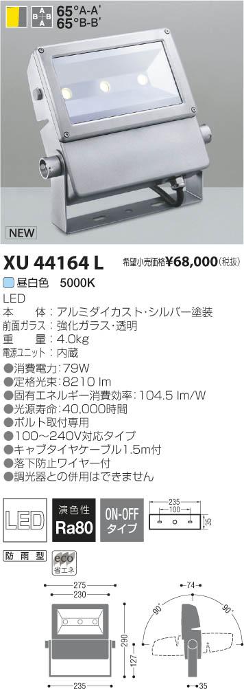 コイズミ照明 施設照明S-spot evo LEDエクステリアスポットライトHID150W相当 5500lmクラス 昼白色 非調光XU44164L