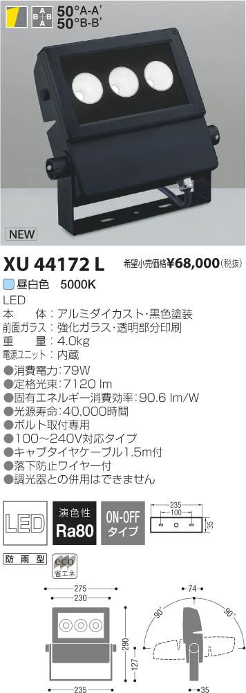 コイズミ照明 施設照明S-spot evo LEDエクステリアスポットライトHID150W相当 5500lmクラス 昼白色 非調光XU44172L