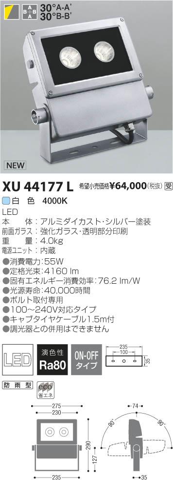 コイズミ照明 施設照明S-spot evo LEDエクステリアスポットライトHID100W相当 4000lmクラス 白色 非調光XU44177L