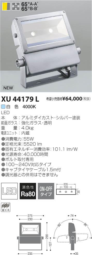 コイズミ照明 施設照明S-spot evo LEDエクステリアスポットライトHID100W相当 4000lmクラス 白色 非調光XU44179L