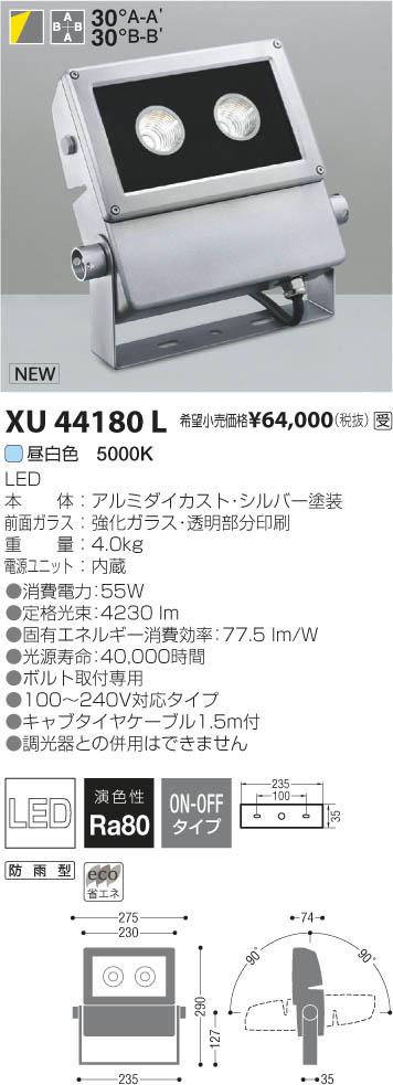 コイズミ照明 施設照明S-spot evo LEDエクステリアスポットライトHID100W相当 4000lmクラス 昼白色 非調光XU44180L