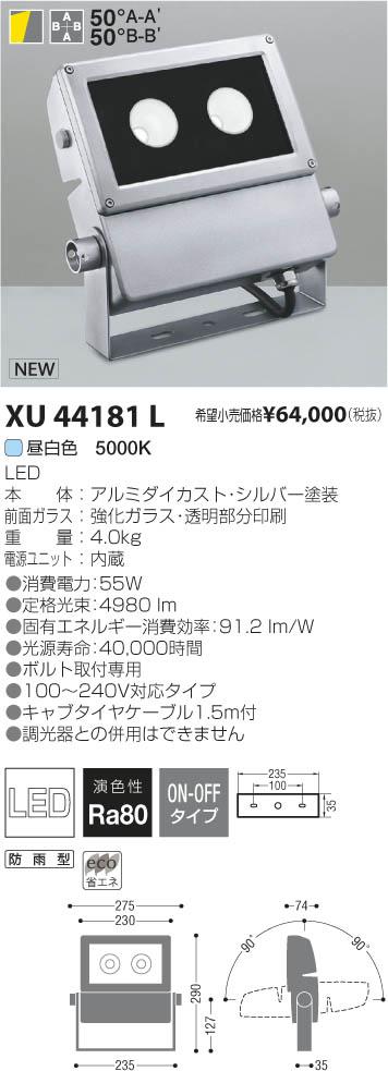 コイズミ照明 施設照明S-spot evo LEDエクステリアスポットライトHID100W相当 4000lmクラス 昼白色 非調光XU44181L