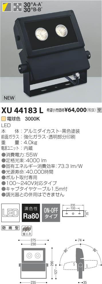 コイズミ照明 施設照明S-spot evo LEDエクステリアスポットライトHID100W相当 4000lmクラス 電球色 非調光XU44183L