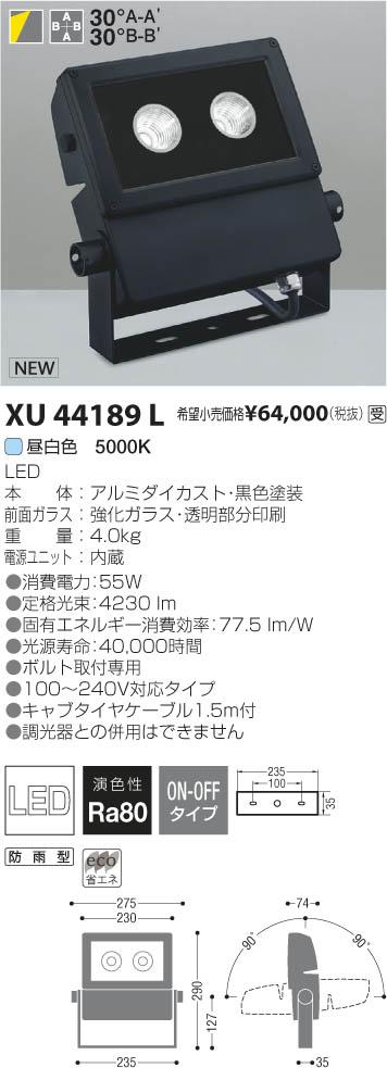 コイズミ照明 施設照明S-spot evo LEDエクステリアスポットライトHID100W相当 4000lmクラス 昼白色 非調光XU44189L