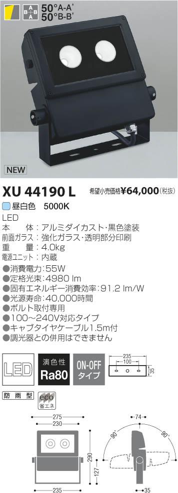 コイズミ照明 施設照明S-spot evo LEDエクステリアスポットライトHID100W相当 4000lmクラス 昼白色 非調光XU44190L