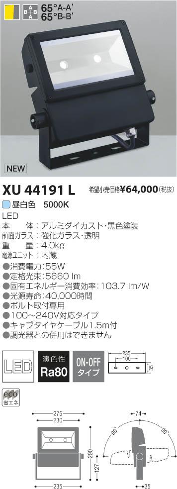 コイズミ照明 施設照明S-spot evo LEDエクステリアスポットライトHID100W相当 4000lmクラス 昼白色 非調光XU44191L