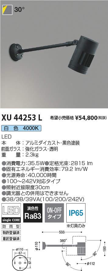 コイズミ照明 施設照明cledy L-dazz LEDエクステリアスポットライトHID70W相当 3000lmクラス 白色 30°非調光XU44253L