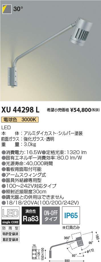 コイズミ照明 施設照明cledy L-dazz LEDエクステリアスポットライトHID35W相当 1500lmクラス 電球色 30°非調光XU44298L