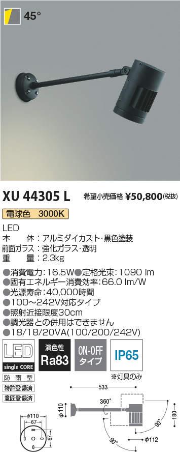 コイズミ照明 施設照明cledy L-dazz LEDエクステリアスポットライトHID35W相当 1500lmクラス 電球色 45°非調光XU44305L