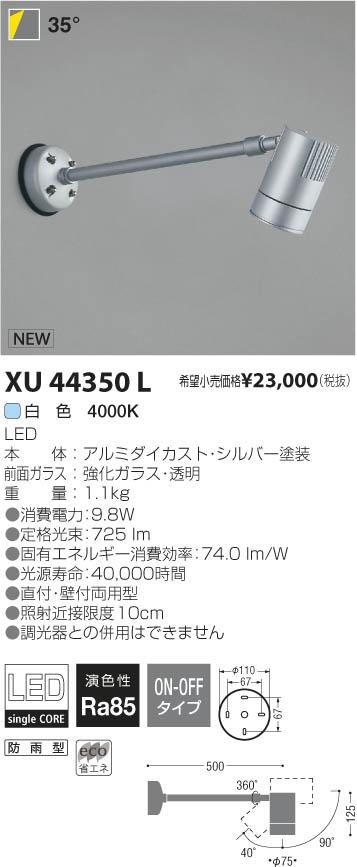 コイズミ照明 施設照明cledy M-dazz LEDエクステリアスポットライトJR12V50W相当 1000lmクラス 白色 35°非調光XU44350L