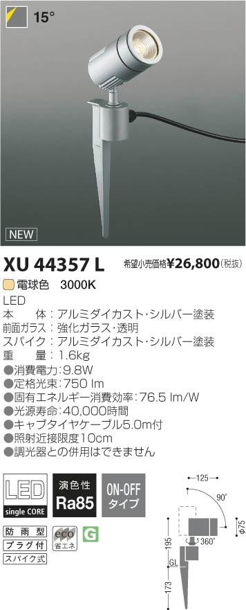 コイズミ照明 施設照明cledy M-dazz LEDエクステリアスポットライトJR12V50W相当 1000lmクラス 電球色 15°非調光XU44357L