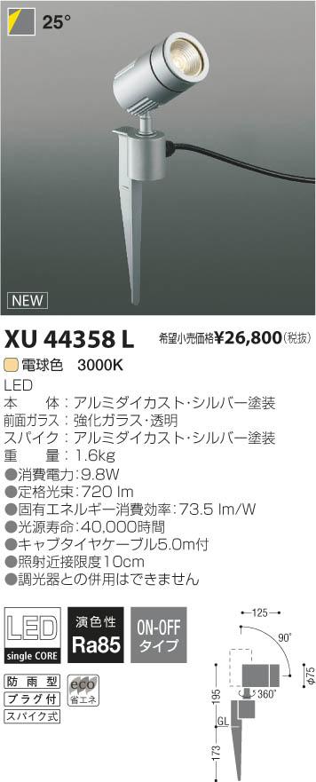 コイズミ照明 施設照明cledy M-dazz LEDエクステリアスポットライトJR12V50W相当 1000lmクラス 電球色 25°非調光XU44358L