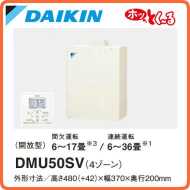 ダイキン ヒートポンプ式温水床暖房システム ホッとく~る システムマルチ 床暖房ユニット 開放型DMU50SV