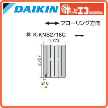 ●ダイキン(オーケー器材) 温水床暖房用パネル<床材分離型>ホッとエコ フロアパネル 縦2727×横1773K-KNS2718C