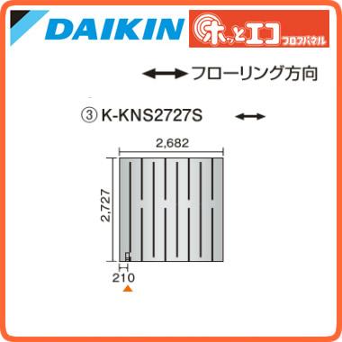 ●ダイキン(オーケー器材) 温水床暖房用パネル<床材分離型>ホッとエコ フロアパネル 縦2727×横2682K-KNS2727S