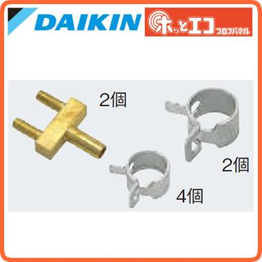 ダイキン 温水床暖房用関連部材XPE分岐ソケットセットK-XPEF1072
