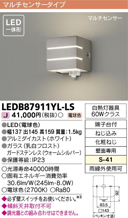 東芝ライテック 照明器具アウトドアライト LED一体型 マルチセンサー付ポーチ灯白熱灯器具60Wクラス 電球色LEDB87911YL-LS
