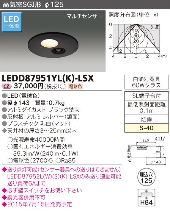東芝ライテック 照明器具アウトドアライト LED一体形 軒下用 連動マルチセンサー付ダウンライト高気密SGI形 電球色 非調光 白熱灯器具60WクラスLEDD87951YL(K)-LSX